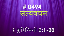 १ कुरिन्थिंयों (#0494)1 Corinthians 6: 1-20 Hindi Bible Study  Satya Vachan