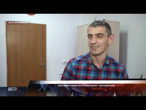 """Благодійна акція початкової школи """"Пасічнянська"""""""