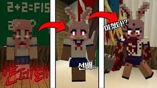 잉여맨 | 요루루는 사실 얀데레!? 감히 선배에게!!!! 고백을 해?!?...점점 미쳐간다! *아오오니저택 콘텐츠*'' | 마인크래프트 Minecraft