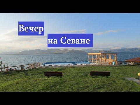 Озеро Севан Армения.вечер на озере Севан.монастырь айраванк.Кафе Tsovasar севанская кухня.