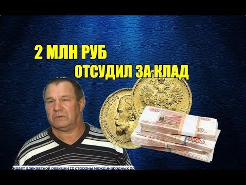 Житель Курска который нашел клад золотых монет, а его потеряли, выиграл суд. Минфин заплатит 2 млн
