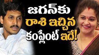 Why Raasi Met YS Jagan? |  Political News | Tollywood News | Super Movies Adda