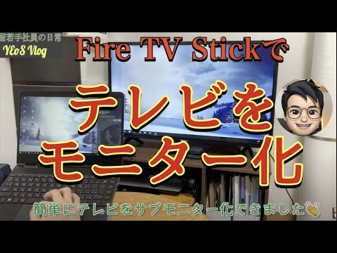 Stick モニター tv fire