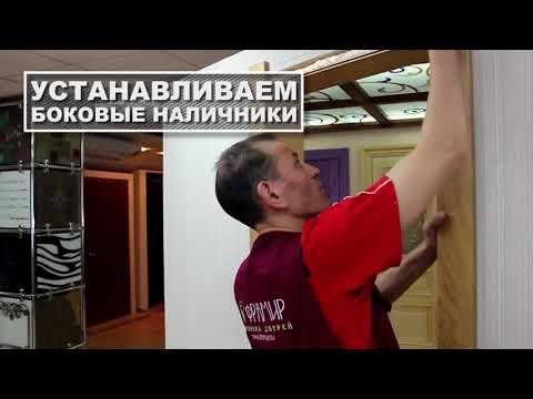 Установка Откатной Раздвижной Двери межкомнатные двери САЛОН КЛЕН ГОРЬКОГО 57