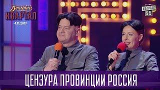 Цензура провинции Россия - Новости Северной Кореи | Новый выпуск Вечернего Квартала 2017