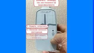 Додаток TREDEX Mosquito: налаштування Bluetooth. Модифікація приладу 2019 року.