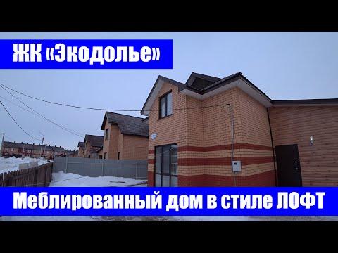 Меблированный дом в стиле Лофт в ЖК «Экодолье» / Оренбургский район, с. Ивановка, ул. Чистая