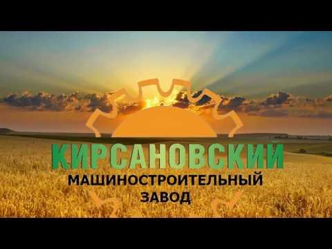 ООО КМЗ - Кирсановский машиностроительный завод