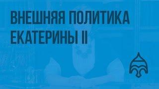видео Внешняя политика России при Екатерине II