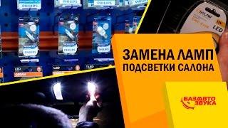замена ламп подсветки салона. Какие лучше поставить? Обзор от Avtozvuk.ua