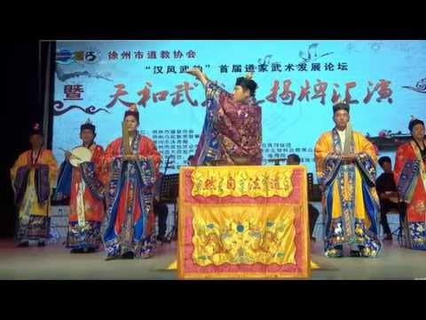 Daoist ceremony (道教儀式)  in honor of Zhang Daoling (張道陵)