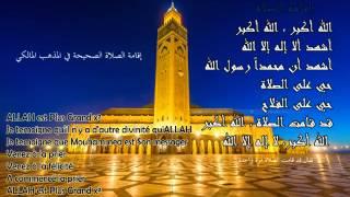 إقامة الصلاة في المذهب المالكي
