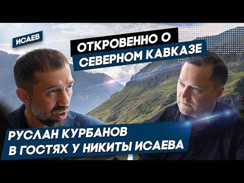 Руслан Курбанов у