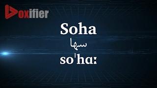 How to Pronunce Soha (سها) in Persian (Farsi) - Voxifier.com