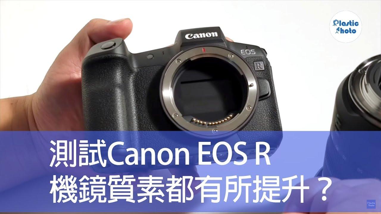 【試用評測】測試Canon EOS R 機鏡質素都有所提升? - YouTube