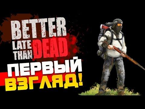 Better Late Than Dead - ПАЛЬМОВОЕ ВЫЖИВАНИЕ! - ПЕРВЫЙ ВЗГЛЯД!