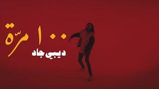 DB Gad - 100 Marra ft. Mansour Al Barghouthi | ديبي جاد و منصور البرغوثي - ١٠٠ مرّة