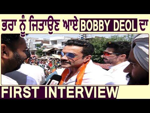 Super Exclusive: भाई Sunny को जिताने आए Bobby Deol का पहला Interview