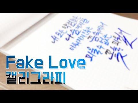 [캘리그라피/Calligraphy][Lyrics] FAKE LOVE - 방탄소년단 (BTS) 가사쓰기