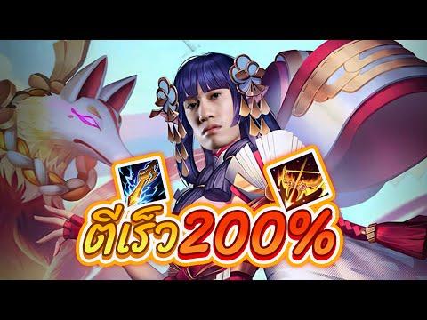 RoV : เล่น Tel'annas สกินใหม่สายตีไวแบบ 200 % !