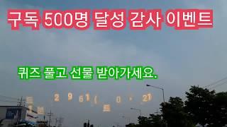 [황금정원 Golden garden] #500명구독감사이벤트 6월 21일까지 진행합니다. 열한(11) 분에게…