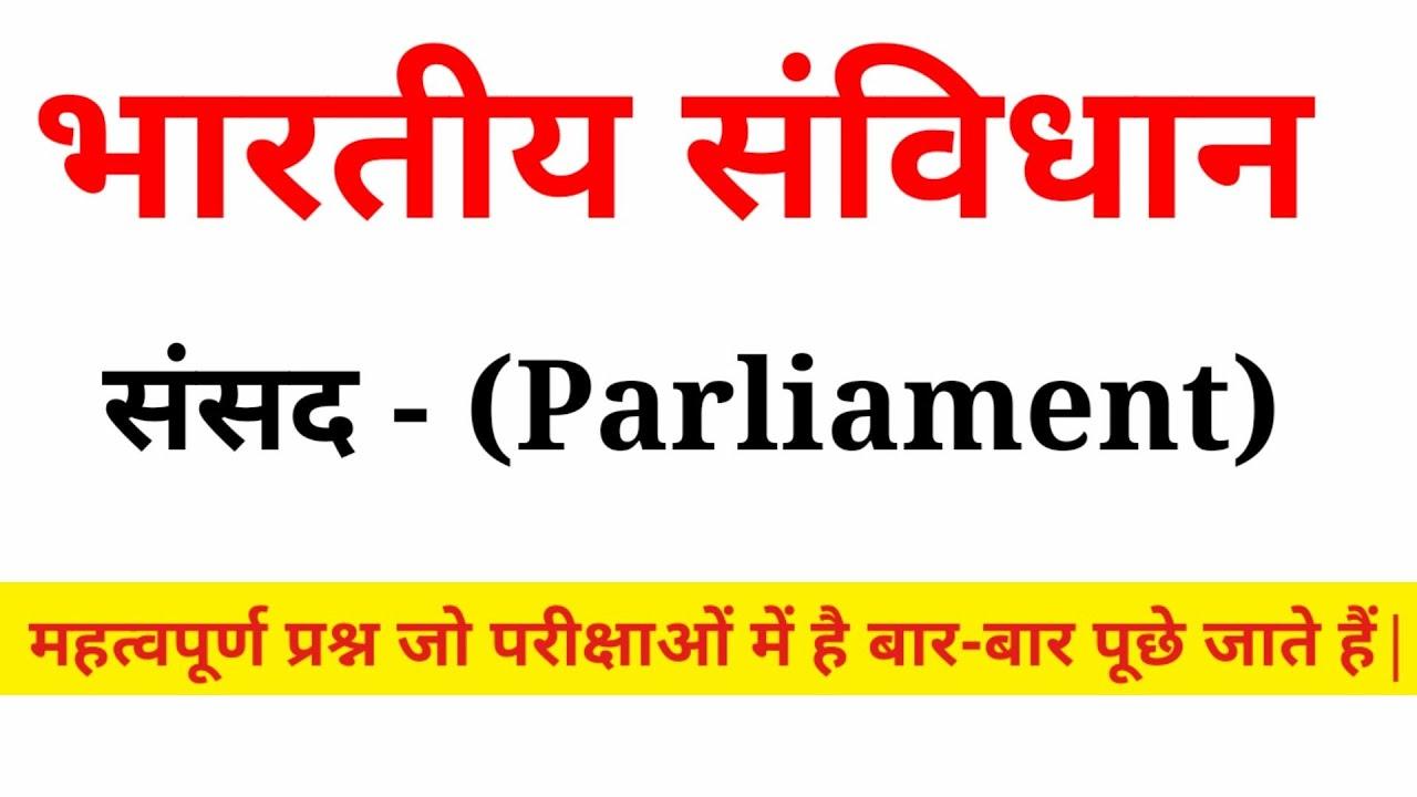 भारतीय संविधान के महत्वपूर्ण प्रश्न   indian Parliament   political gk   gktrack