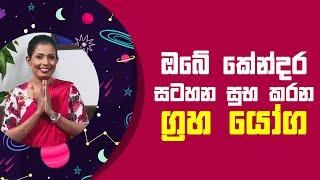 ඔබේ කේන්දර සටහන සුභ කරන ග්රහ යෝග   Piyum Vila   25 - 06 - 2021   SiyathaTV Thumbnail