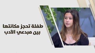 نوف قاقيش - طفلة تحجز مكانتها بين مبدعي الأدب