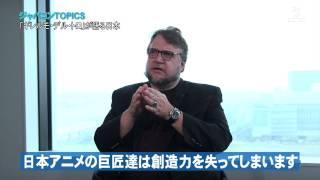 """""""ギレルモ・デル・トロ"""" が語る日本"""