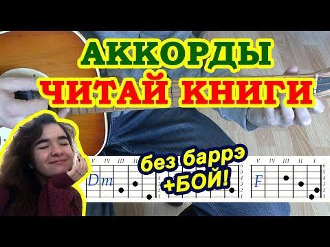 Читай книги Аккорды 🎸 Алёна Швец ♪ Разбор песни на гитаре ♫ Бой Текст