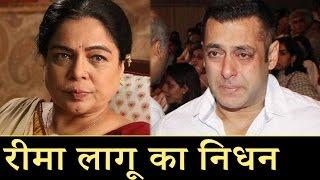 नहीं रही Salman Khan की ऑन-स्क्रीन मां...! Actress Reema Lagoo Passes away thumbnail
