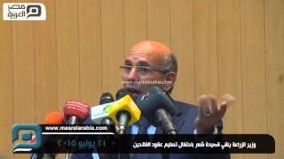 مصر العربية | وزير الزراعة يلقي قصيدة شعر باحتفال تسليم عقود الفلاحين