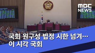 국회 원구성 법정 시한 넘겨…이 시각 국회 (2020.…