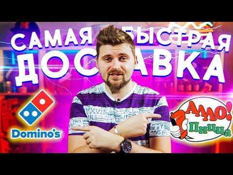 Самая быстрая доставка / Алло, Пицца против Domino`s Pizza