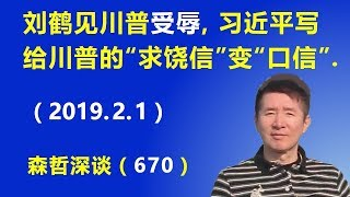 """刘鹤见川普""""受辱"""",习近平写给川普的""""求饶信""""变""""口信"""".(2019.2.1)"""