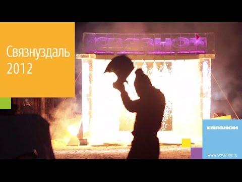 Связной. Связнуздаль-2012.