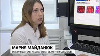 В костромской областной больнице запустили в строй новое лабораторное оборудование(, 2016-03-29T14:37:20.000Z)