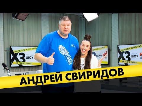 Андрей Свиридов: про Голливуд, работу охранником и женскую роль
