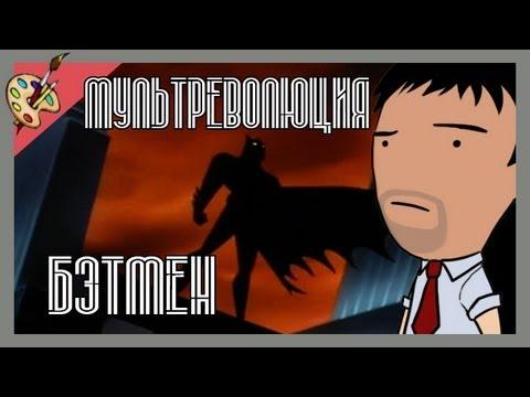 Бэтмен мультфильм 1994