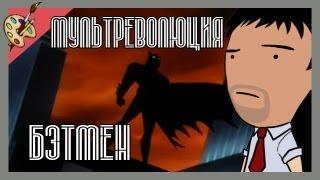 Мультреволюция - Batman The Animated Series/Бэтмен (1992)