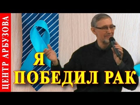 Рак простаты в 3 стадии излечим 🦋 Методика Арбузова отзывы