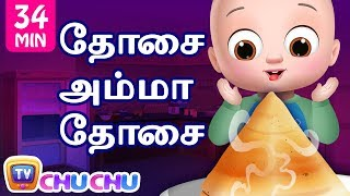 Dosai Amma Dosai Tamil Kids Songs COLLECTION - ChuChu TV தமிழ் Tamil Rhymes For Children