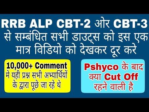 RRB ALP CBT-2 व CBT-3 All Confusion Clear // Pshyco के बाद क्या Cut Off रहेंगी??