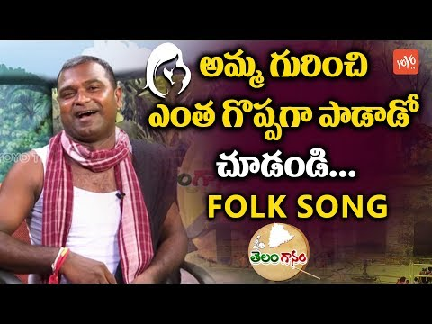 amma-song-|-latest-telangana-folk-songs-|-singer-peddapalli-anjaya-|-yoyo-tv-channel