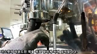 레버머신 폼페이 헤드 & 가스켓 교체 / 성북동…