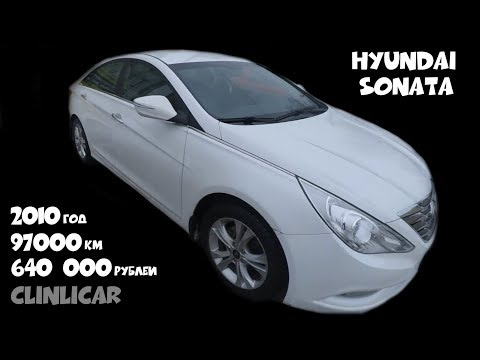 Hyundai Sonata YF с пробегом 97000км за 640 000р ClinliCar подбор авто СПб. Автоподбор