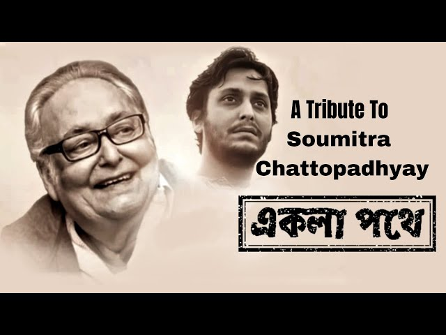 Ekla Pathe || A Tribute to Soumitra Chattopadhyay