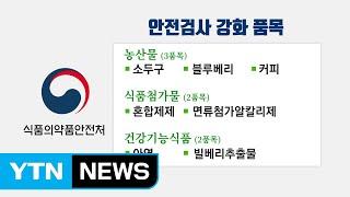 일본산 식품 17개 품목 안전검사 2배 강화 / YTN