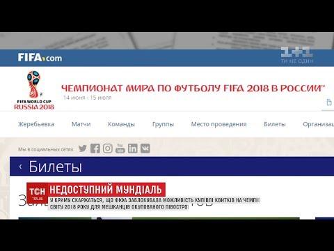 ТСН: Кримчани можуть залишитися без квитків та трансляцій Чемпіонату Світу з футболу
