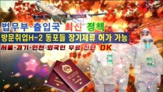 법무부·출입국 최신 정책, 방문취업 H-2 중국동포들 …